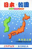日本.韓國東北亞之旅