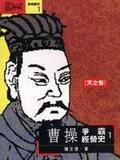 曹操爭霸經營史(一)天之卷