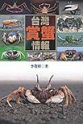 台灣賞蟹情報