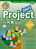 Project 2003私房書