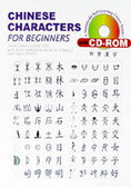 Chinese characters for beginners