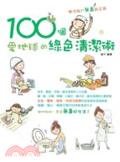 100個愛地球的綠色清潔術:樂活族の無毒新主張