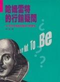 哈姆雷特的行銷疑問:26個可供借鏡的廣告行銷實例