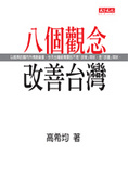 八個觀念改善台灣