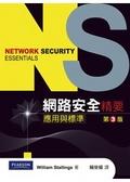 網路安全精要:應用與標準