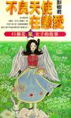 不良天使在戀愛:45個花星女子的故事
