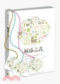 解惑之書:帶來幸運和指引的樹籤占卜法