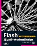 Flash MX魔法師-ActionScript(CD-ROM)