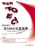 新TOEIC全真題庫2009-2011