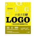 什麼才是好LOGO:一窺知名品牌的商標設計手法