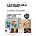 自造者的天堂FabLab:40個產品設計的創意與實踐
