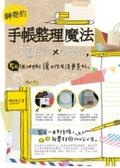 神奇的手帳整理魔法:手寫筆記×文具控- 50個ideas讓工作生活更美好