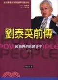 劉泰英前傳:政商界的話題天王
