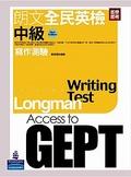 朗文全民英檢中級寫作測驗(New edition):writing test