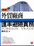 最新外貿廠商匯率避險實務