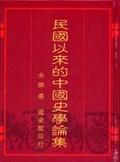 民國以來的中國史學論集