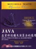JAVA在資料結構及演算法的應用