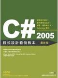 C# 2005程式設計範例教本