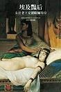 埃及豔后:女法老王克麗歐佩脫拉