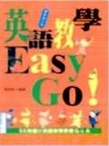 英語教學Easy Go!:50則國小英語教學實務Q&A