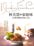 林美慧の家庭味:美慧老師的美味人生