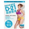 塑身女皇鄭多蓮D-21局部塑身:渾圓胸&誘人美背
