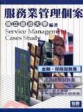 服務業管理個案:金融·保險服務業