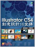 Illustrator CS4創意設計16堂課