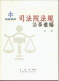 司法院法規沿革彙編