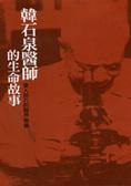 韓石泉醫師的生命故事:愛人如己的醫界典範