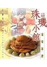 珠璣小館家常菜譜