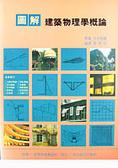 建築物理概論