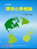 環境化學概論