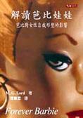 解讀芭比娃娃:芭比對女性自我形塑的影響