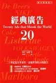 經典廣告20:二十世紀最具革命性丶改變世界的20則廣告