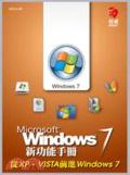 Microsoft Windows 7新功能手冊:從XP.VISTA前進Windows 7