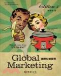 國際行銷管理