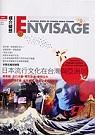 日本流行文化在台灣與亞洲第2冊