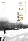 雪中足跡:聖嚴法師自傳:the autobiography of a Chinese Buddhist monk
