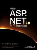 新觀念ASP.NET 2.0網頁程式設計