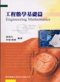 工程數學基礎篇