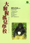大猩猩孤兒學校