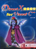 DirectX遊戲設計for Visual C++
