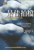 最佳拍檔:合作領導的成功力量