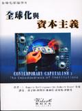 全球化與資本主義
