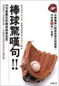 棒球驚嘆句!!