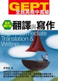 全民英檢(中高級)翻譯與寫作
