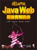 徹底研究Java Web開發實戰寶典