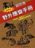 超實用!野外應變手冊:災害時的救命寶典!得以保住生命的實用知識和技術