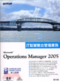 Microsoft Operations Manager 2005 IT智慧整合管理實務